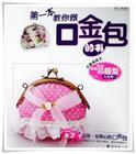 หนังสืองานฝีมือต่างประเทศ กระเป๋าปิ๊กแป๊ก  ปกชมพูจุดขาว พิมพ์จีน