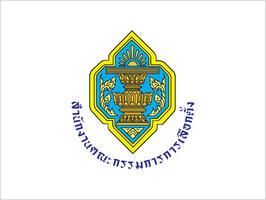 สำนักงานคณะกรรมการการเลือกตั้ง เปิดรับสมัครสอบบรรจุเป็นพนักงาน 215 อัตรา