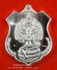 เหรียญ เจ้าปู่ศรีสุทโธ(3) ป่าคำชะโนด บ้านดุง อุดรธานี (พิมพ์ อาร์ม) เนื้อเงิน ปี 2560