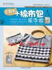 หนังสืองานฝีมือทำกระเป๋าผ้า YAmaBU + Mianbu พิมพ์จีน