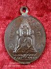 เหรียญพระพุทธชินราช ที่ระฤก ๑๐๐ ปี วัดพระศรีรัตนมหาธาตุ พิษณุโลก เนื้อทองแดง