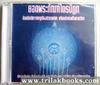 CD ยอดพระกัณฑ์ไตรปิฎก (ต้นฉบับเดิมจากกรุงเมืองสวรรคโลก พร้อมคำแปลเป็นภาษาไทย)