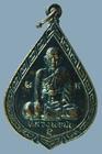 เหรียญหลวงพ่อมุ้ย วัดจิกสูง จ.ปราจีนบุรี รุ่น ๑ ปี ๓๙
