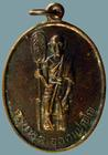 เหรียญครูบาอุด วัดผาแดง จ.เชียงราย ปี๓๘