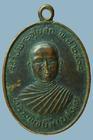 เหรียญหลวงพ่อยิ้ม ยสธโร วัดคันทด จ.สุพรรณบุรี พ.ศ.2518
