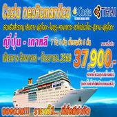 Costa Japan&Korea (เรือสำราญ) 7D5N เดินทาง  สิงหาคม - กันยายน 2560