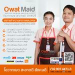 Owat Maid บริษัทรับทำความสะอาด แม่บ้านทำความสะอาด 029074472