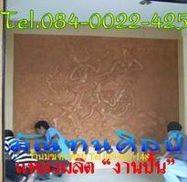 ภาพการทำงาน : ภาพแกะติดผนังรูปกินรี สถานที่ส่งมอบผลงาน : มีนบุรี จ.กรุงเทพฯ