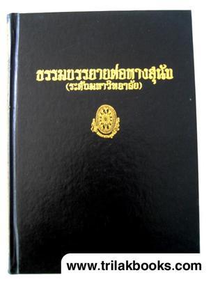 http://www.igetweb.com/www/triluk/catalog/p_307905.jpg
