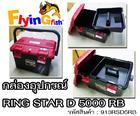 กล่องอุปกรณ์ RING STAR D 5000 RB