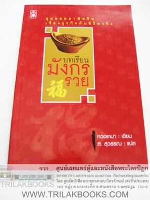 http://www.igetweb.com/www/triluk/catalog/p_1062653.jpg