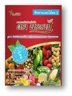 อาหารเสริมสำหรับพืช ตราพระราม สูตรพืชสวนและไม้ผล2