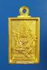 เหรียญหล่อ พระพรหม รุ่นแรก รุ่นสมความปราถนา หลวงพ่อรวย วัดตะโก อยุธยา ปี2557 เนื้อทองระฆัง