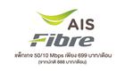 Serenade 50/10 Mbps 699.-