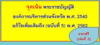 จุดเน้นพระราชบัญญัติองค์การบริหารส่วนจังหวัด พ.ศ. 2540 แก้ไขเพิ่มเติมถึง (ฉบับที่ 5) พ.ศ. 2562