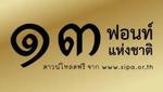 โครงการฟอนต์มาตรฐานราชการไทย