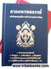 หนังสือธรรมะ-สากลพรหมจรรย์-หนังสือชุดหมุนล้อธรรมจักรของพุทธทาส