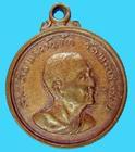 เหรียญสมเด็จพระวันรัต วัดพระเชตุพน ปี2512 (ปุ่น ปุณฺณสิริ)