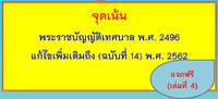 จุดเน้นพระราชบัญญัติเทศบาล พ.ศ. 2496 แก้ไขเพิ่มเติมถึง (ฉบับที่ 14) พ.ศ. 2562