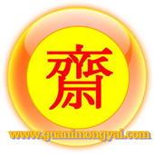 เทศกาลกินเจ ศาลเจ้าแม่กวนอิมองค์ใหญ่2557
