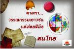 ตะวันส่องตามหาวรรณกรรมเยาวชนไทย