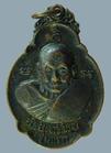เหรียญหลวงปู่เอีย วัดหนองทองทราย ปี๒๐
