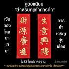 ป้ายอวยพรอักษรจีนตุ้ยเหลียน รับเขียนพู่กันจีนแบบสดๆ กระดาษแดงหมึกสีทอง เสริมบารมีสิริมงคล โดยซินแสย่านเยาวราช
