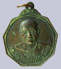 เหรียญพระครูวัตตโกศล(หลวงพ่อวิไล) วัดโพธิ์งาม