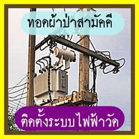 ๓๑ ธ.ค.๒๕๖๐ ขอเชิญร่วมทอดผ้าป่าสามัคคีติดตั้งระบบไฟฟ้าวัด