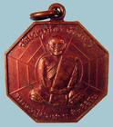 เหรียญหลวงปู่สมชาย วัดเขาสุกิม จ.จันทบุรี เมตตา กันภัย ให้ลาภ