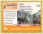 งานประมูลทรัพย์สินธนาคาร ครั้งที่ 3/2555 วันที่ 15 ธันวาคม 2555