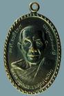 เหรียญพระครูสุคนธเขมคุณ(หอม) วัดโนนรังน้อย จ.อุบลฯ ปี๒๕๒๘