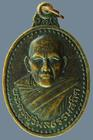 เหรียญรุ่น๑ พระครูสุวิมลธรรมสถิต วัดดงบัว จ.อุบลราชธานี