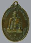 เหรียญพระอาจารย์อินทร์(เสนาะ) อินทโชโต จ.กาญจนบุรี ปี 2529