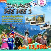 KOREA SUMMER DEE DEE3  เดินทาง  กรกฎาคม - สิงหาคม 2560