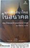 พุทธศาสนาไทยในอนาคต-แนวโน้มและทางออกจากวิกฤติ-โดยพระไพศาลวิสาโล