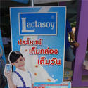 บริษัท แลคตาซอย จำกัด มอบเครื่องดื่มนมถั่วเหลืองให้แก่นักเรียน