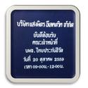 คณะเจ้าหน้าที่บริษัท ไทยประกันชีวิต จำกัด (มหาชน) สำนักงานใหญ่ เข้าเยี่ยมชมโรงงานดูกระบวนการผลิตสินค้าเมื่อ 20 ตุลาคม 2559