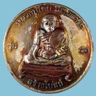เหรียญหลวงปู่ไชย วัดควนโส จ.สงขลา รุ่นสร้า่งโบสถ์