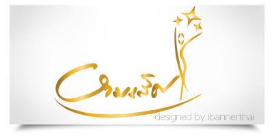 logo งามเลิศ