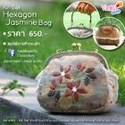 Kit Set Hexagon Jasmine Quilt Bag + Free คอร์สออนไลน์ (สมาชิกลด5%)