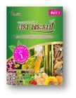 อาหารเสริมสำหรับพืช ตราพระราม สูตรพืชไร่1