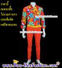 เสื้อผู้ชายสีสด เชิ้ตผู้ชายสีสด ชุดแหยม เสื้อแบบแหยม ชุดพี่คล้าว ชุดย้อนยุคผู้ชาย เสื้อสีสดผู้ชาย (ไซส์ L:รอบอก 41) (TY) (ดูไซส์ส่วนอื่น คลิ๊กค่ะ)