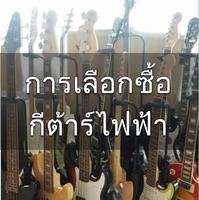 การเลือกซื้อ กีต้าร์ไฟฟ้า (Electric Guitar)