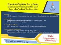 กำหนดการรับสมัคร Pre - Exam เข้าเรียนต่อระดับชั้นมัธยมศึกษาปีที่ 1 และ 4 โครงการห้องเรียนพิเศษ ปีการศึกษา 2561
