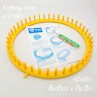 Knitting  Loom สีเหลือง 41 หลัก