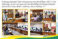 3 พ.ย.2560 ประชุมคณะกรรมการสถานศึกษาขั้นพื้นฐาน