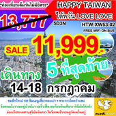 HAPPY TAIWAN LOVE LOVE เดินทาง  กรกฎาคม - สิงหาคม 2560