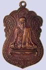 เหรียญหลวงปู่ผล บุญหนุน ที่ระลึกในงานพระราชทานเพลิงศพ ปี๓๘