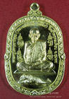 เหรียญรุ่นเสือเผ่น(1) หลวงพ่อโปร่ง วัดถ้ำพรุตะเคียน ชุมพร เนื้อทองระฆัง ปี 2557